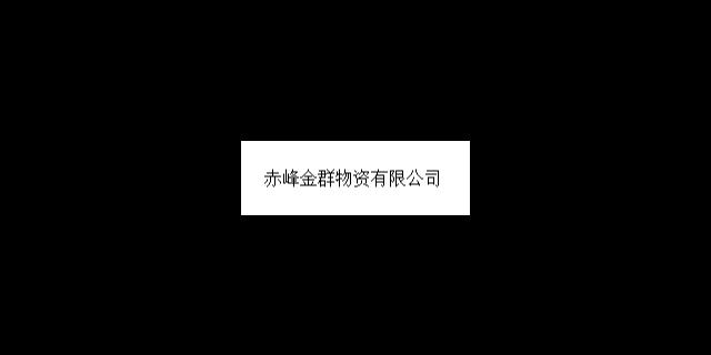 上海粉煤灰 服務為先 金群