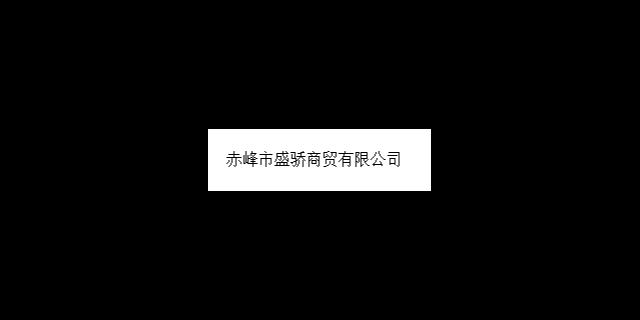 平谷区钢材筑型钢报价产品介绍 服务为先 盛骄