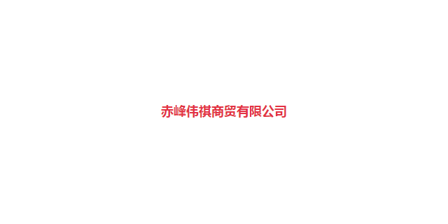 烏蘭察布口碑好的臺燈質量 赤峰偉祺商貿供應