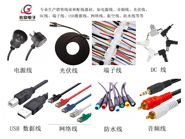 同安區航空線直銷 客戶至上 廈門長京電子科技供應