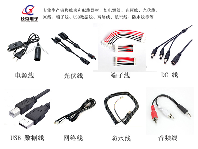 涵江區音頻線 客戶至上 廈門長京電子科技供應
