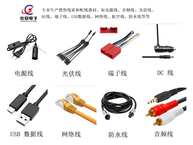 奉賢區USB數據線 誠信互利 廈門長京電子科技供應