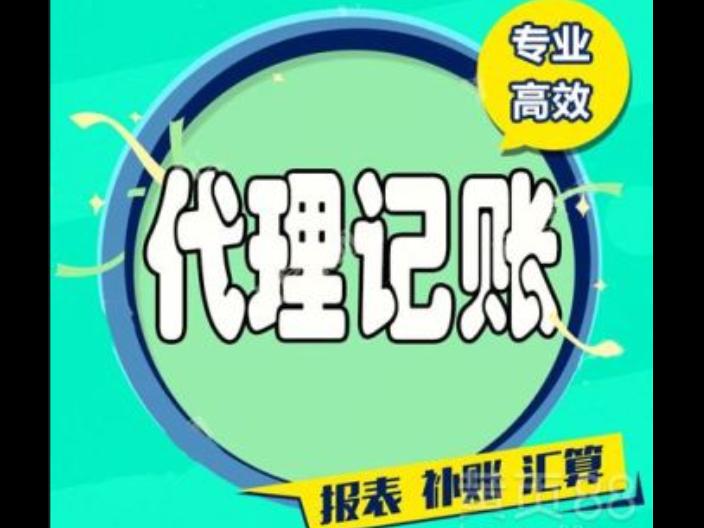 广州代理财务记账服务多少钱 欢迎来电 诚为信供应