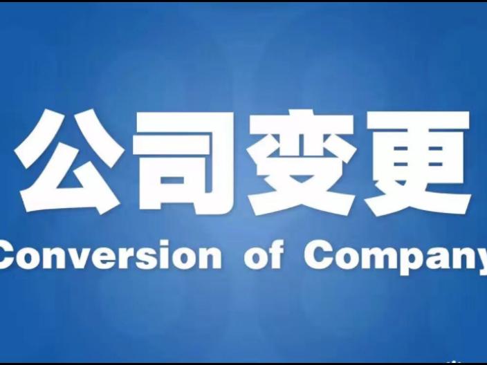 荔灣區公司股東股權變更代辦,公司變更