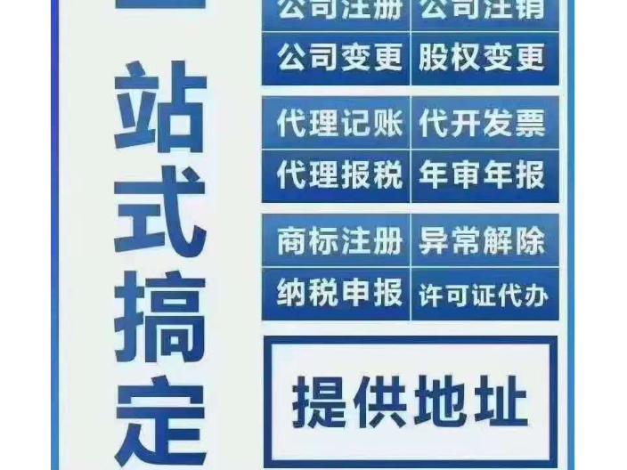 海珠區注冊公司要哪些條件 歡迎來電 誠為信供應