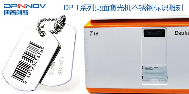 福建二氧化碳激光機加工 值得信賴 迪普創新科技供應
