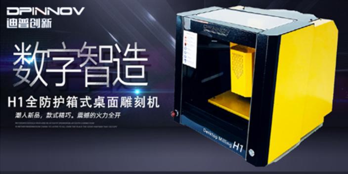 上海模塊化雕刻機廠家 誠信經營 迪普創新科技供應