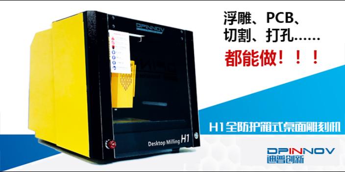 北京大型雕刻機廠商 服務為先 迪普創新科技供應