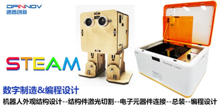 天津人工智能STEM教育哪個好 鑄造輝煌 迪普創新科技供應