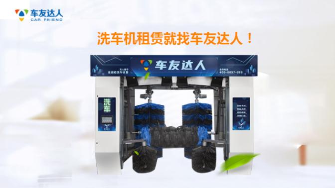 烟台往复式洗车设备 信息推荐 车友达人科技供应
