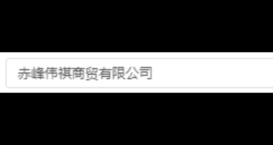锡林郭勒**的湿巾价位 赤峰伟祺商贸供应