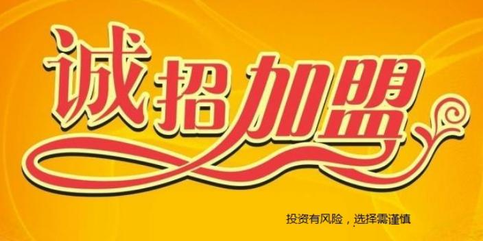 青海餐饮行业加盟市场 欢迎咨询「石家庄驰瑞信息科技供应」