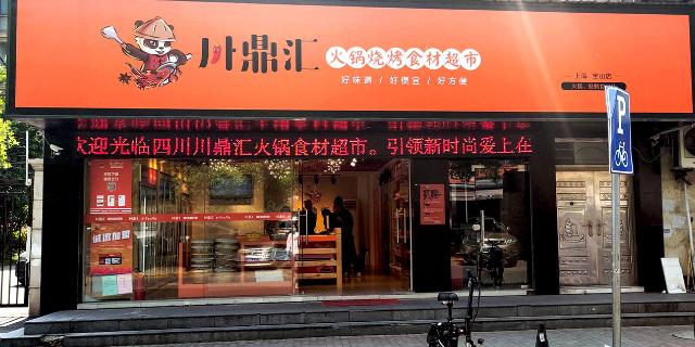 宁夏火锅烧烤食材超市有哪些 上海川鼎汇餐饮管理供应