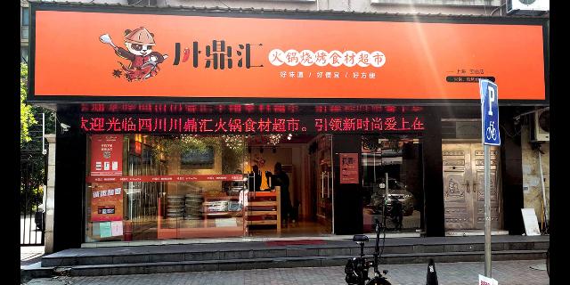 福建开一家火锅食材超市加盟哪个品牌好 上海川鼎汇餐饮管理供应