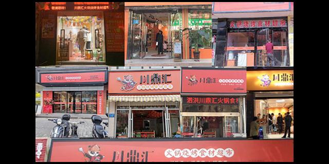 一站式火锅食材超市 上海川鼎汇餐饮管理供应