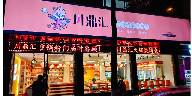 广西一站式火锅食材超市那家做得好 上海川鼎汇餐饮管理供应