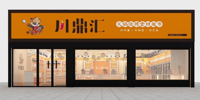 一站式火锅食材超市有哪些品牌 上海川鼎汇餐饮管理供应