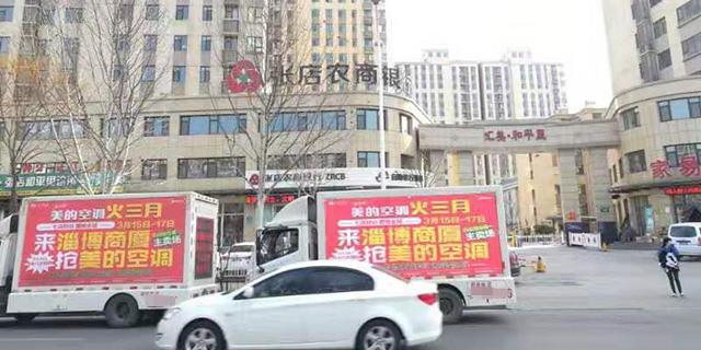 淄川高清廣告車費用