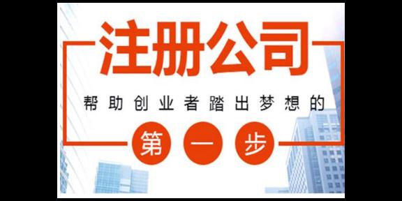 达坂城区正规工商注册程序「诚至金开商务咨询供应」