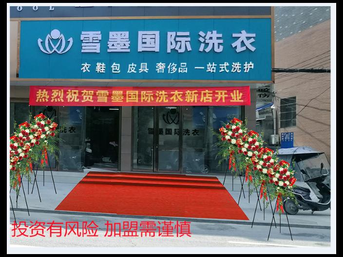 重庆小型干洗店加盟商联系方式,干洗加盟