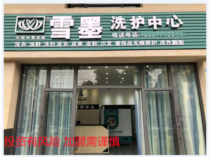 重庆有名的干洗店加盟方式 创新服务 常州雪墨洗染供应