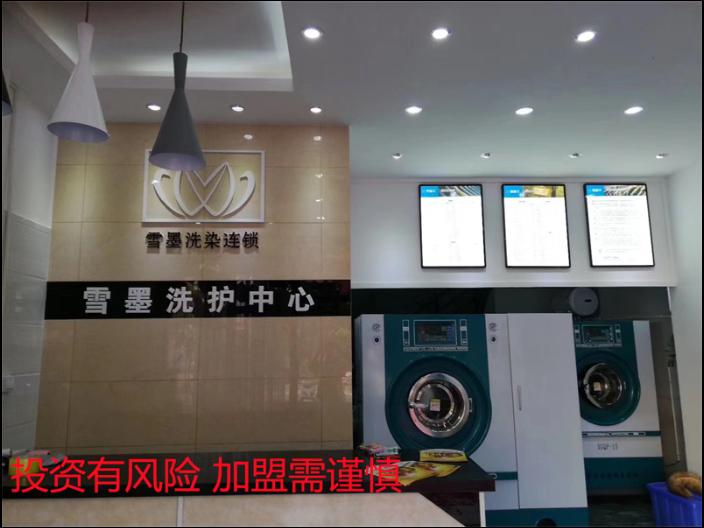 重庆要加盟干洗店 创新服务 常州雪墨洗染供应