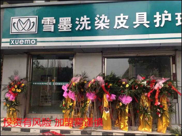 重庆要加盟干洗店哪家便宜 客户至上 常州雪墨洗染供应