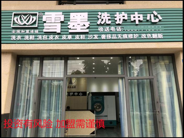 重庆加盟招商干洗店哪家便宜 服务至上 常州雪墨洗染供应