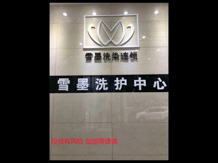 重庆小型洗衣店连锁店加盟 有口皆碑 常州雪墨洗染供应