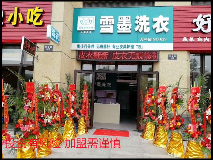 重庆干洗店加盟价格 推荐咨询 常州雪墨洗染供应