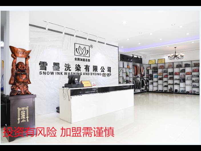 重庆干洗店加盟价格 诚信服务 常州雪墨洗染供应