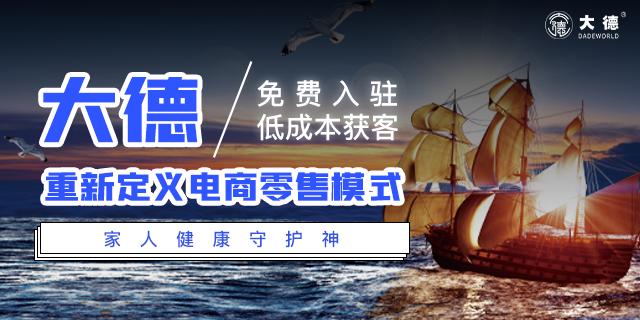 鄭州社交事業平臺 歡迎來電「大德事業居家康復供應」