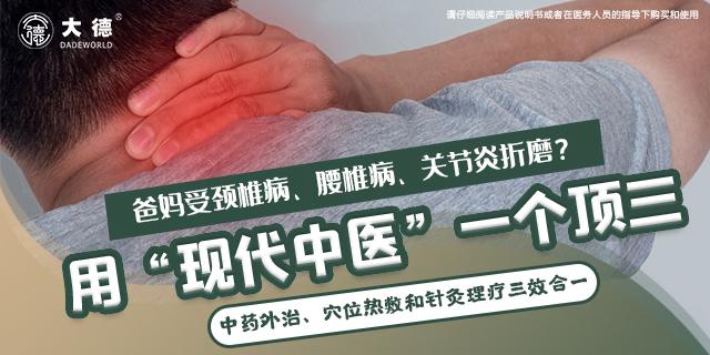北京大德多功能治疗仪市价 居家康复仪「大德事业居家康复供应」