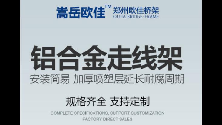 开封铝合金走线架加工定做 郑州欧佳桥架厂供应