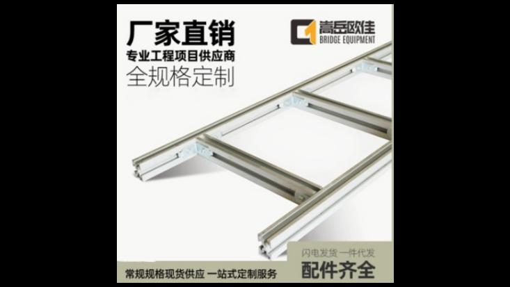 河南铝合金走线架厂家订制 郑州欧佳桥架厂供应