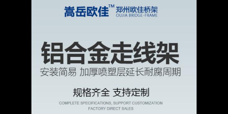 西安光纤槽道定制 郑州欧佳桥架厂供应