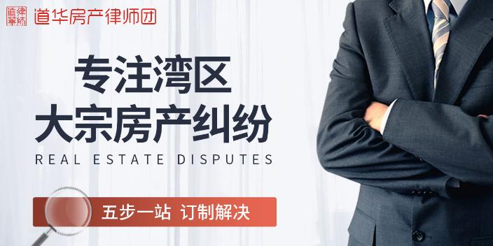 香港婚姻房产律师团队,房产律师