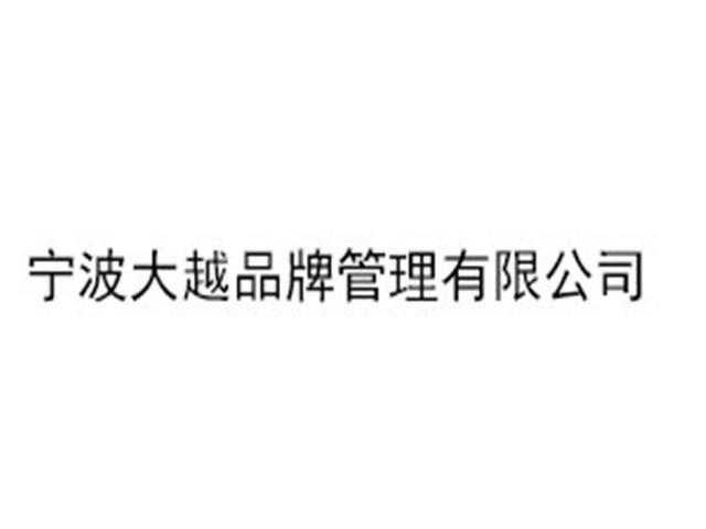 宁波品牌靠垫多少钱 欢迎咨询 宁波大越品牌