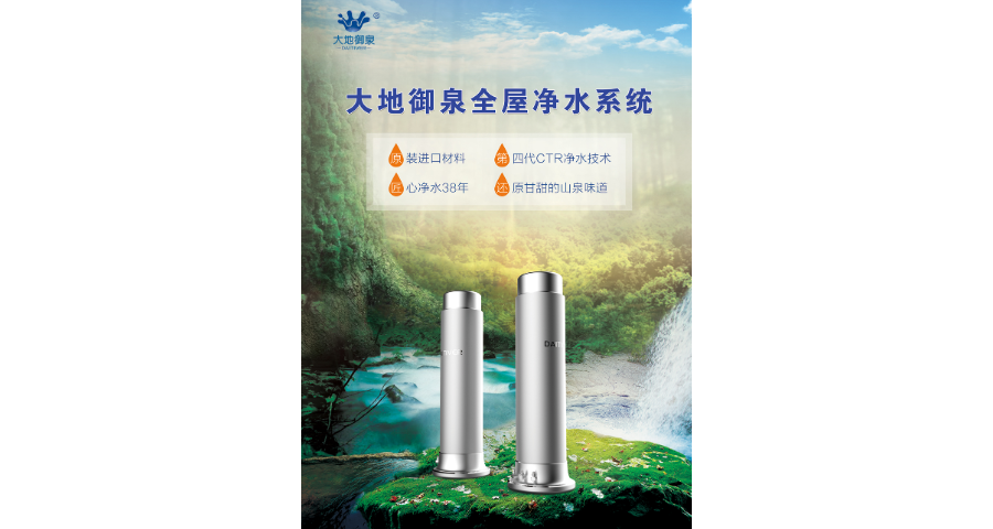 深圳饮水机怎么样 有口皆碑 深圳大地御泉净水科技供应