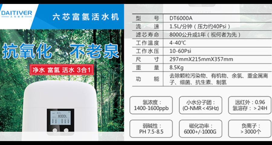 深圳买活水机价格 诚信经营「深圳大地御泉净水科技供应」