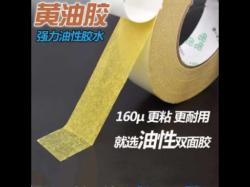 三明PET双面胶价格 诚信为本「厦门市得意鑫工贸供应」