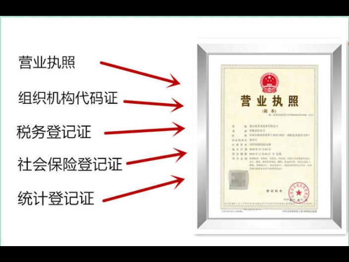 深圳医药业代办营业执照怎么办理