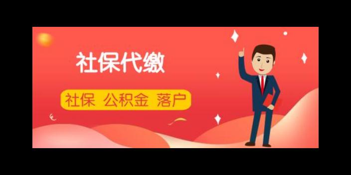 江门网上代缴社保公积金中介