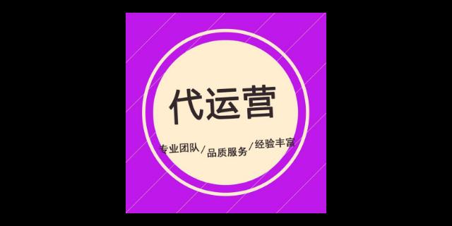 青島正規代運營哪個好 鼎海