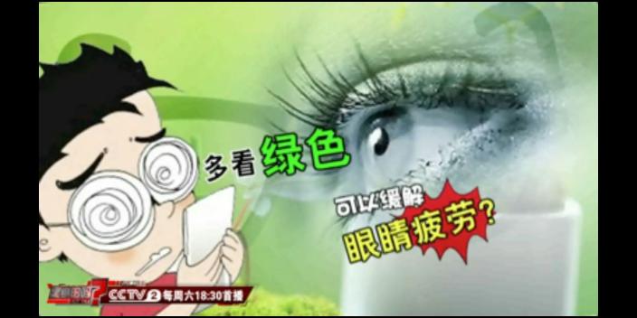 广州如何有效缓解眼疲劳 桂林道舍影视传媒供应