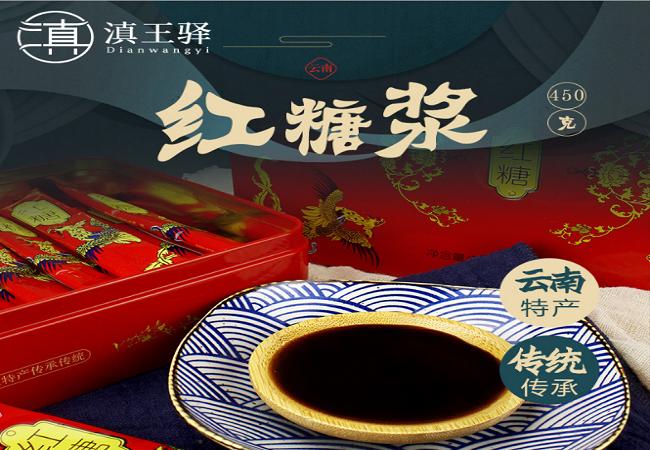 古法红糖浆厂家直销 和谐共赢「云南滇王驿供应」