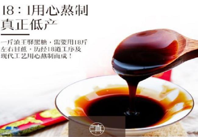 古方红糖浆厂家 和谐共赢「云南滇王驿供应」