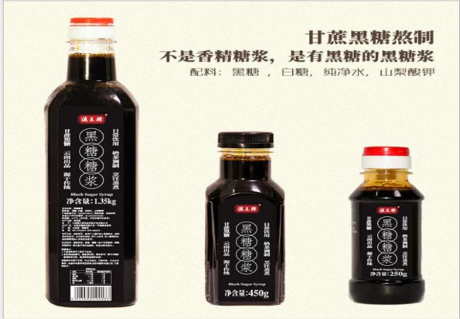昆明黑糖糖浆包括哪些 诚信服务 云南滇王驿供应