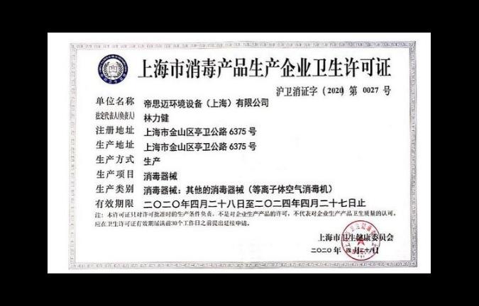衢州空气灭菌机器,空气消毒机