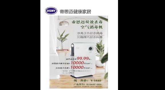 河南空氣凈化器租賃品牌 來電咨詢「帝思邁環境設備供應」